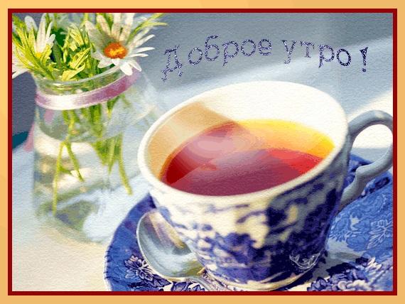 Новые фото   Чашка чая с Добрым утром за 2021 год (7)