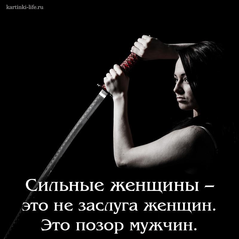 Смешные картинки про сильных женщин с надписями (23)