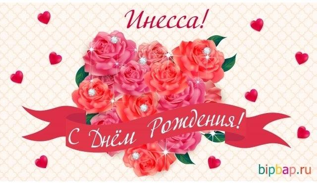Инесса поздравления с Днем Рождения (1)