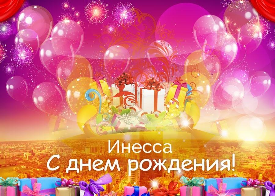 Инесса поздравления с Днем Рождения (10)