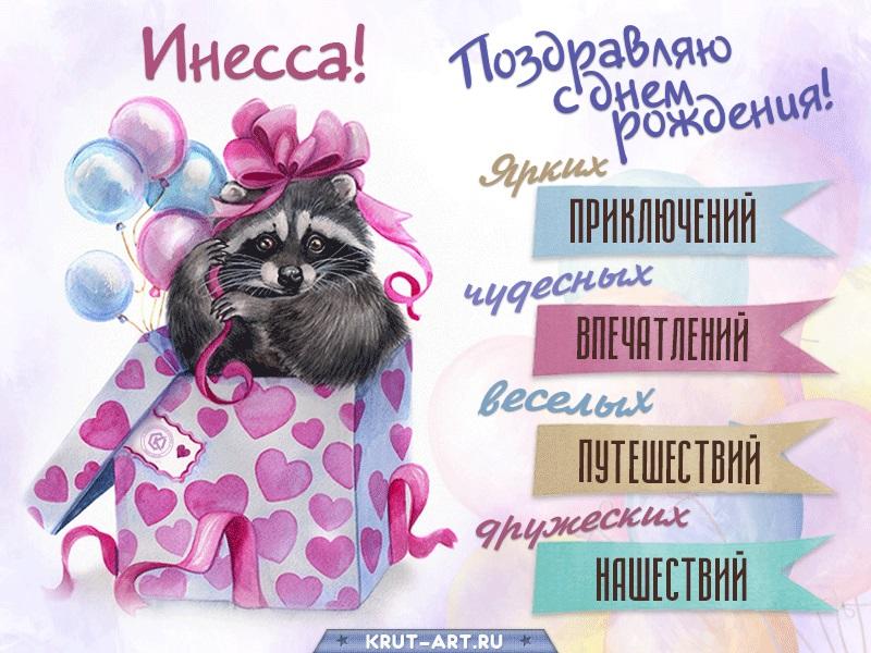 Инесса поздравления с Днем Рождения (12)