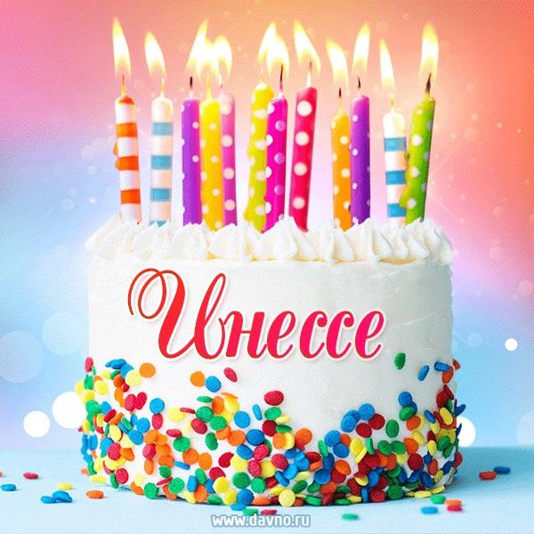 Инесса поздравления с Днем Рождения (13)
