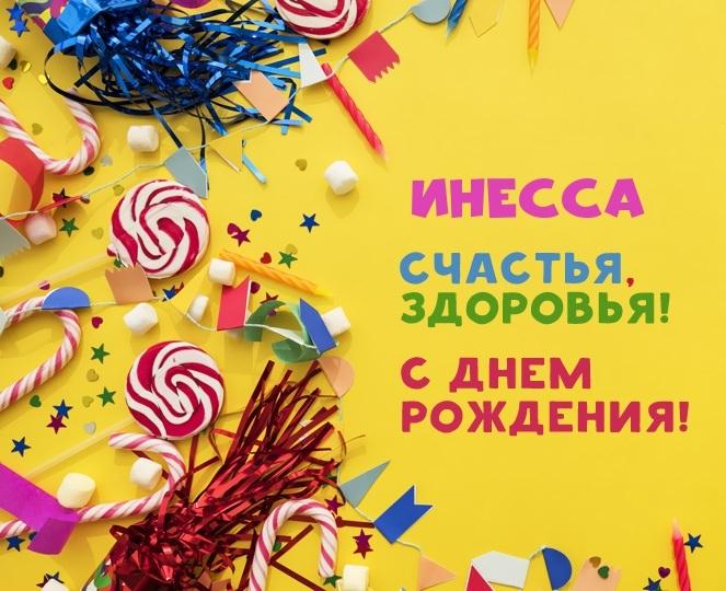 Инесса поздравления с Днем Рождения (16)