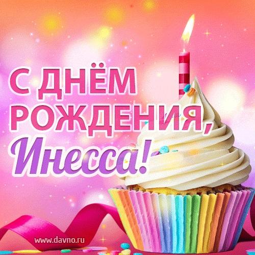 Инесса поздравления с Днем Рождения (17)