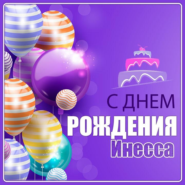 Инесса поздравления с Днем Рождения (18)