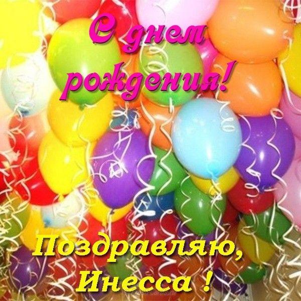 Инесса поздравления с Днем Рождения (19)