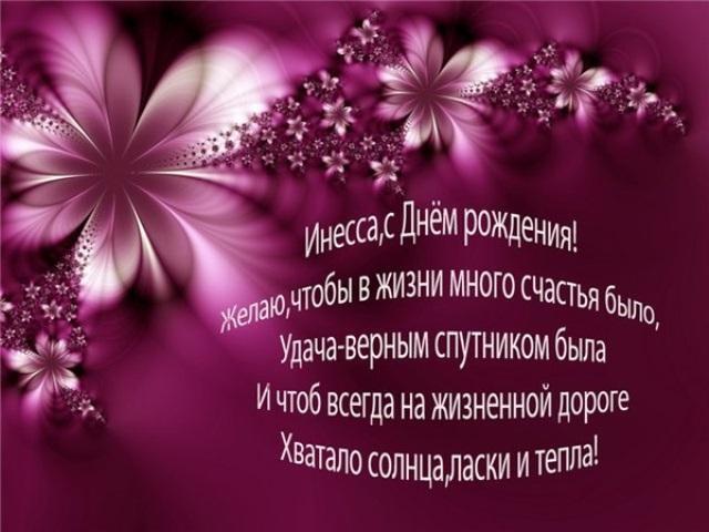 Инесса поздравления с Днем Рождения (2)