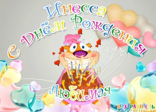 Инесса поздравления с Днем Рождения (22)