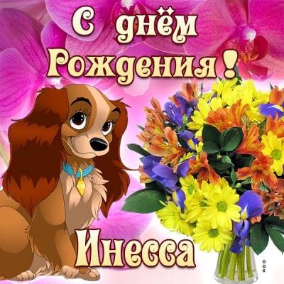 Инесса поздравления с Днем Рождения (24)