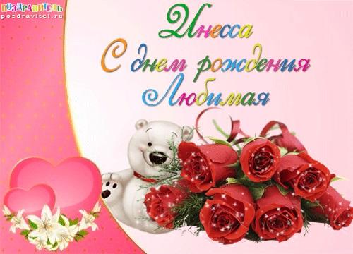 Инесса поздравления с Днем Рождения (3)