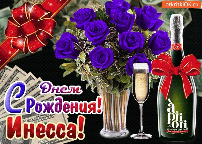 Инесса поздравления с Днем Рождения (7)