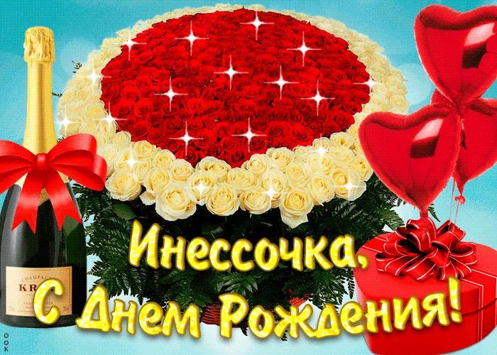 Инесса поздравления с Днем Рождения (9)