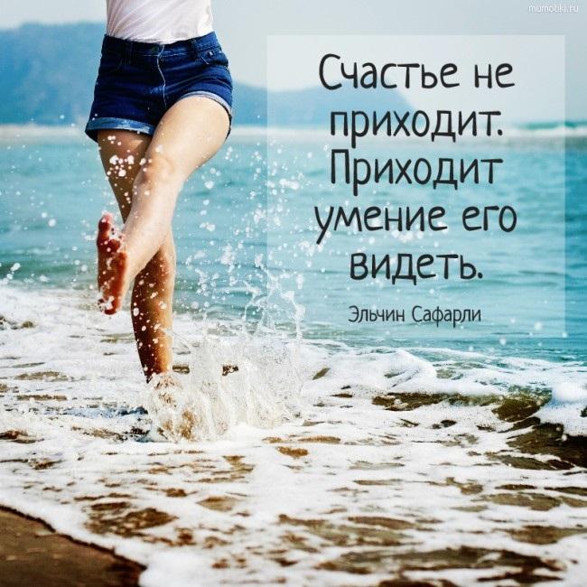 Картинка с надписью счастье есть (7)