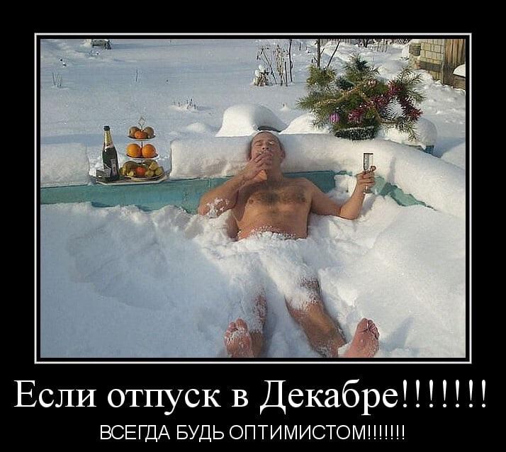 Картинки смешные в отпуске (10)
