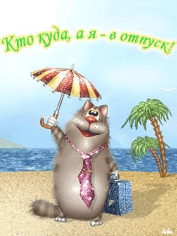 Картинки смешные в отпуске (2)