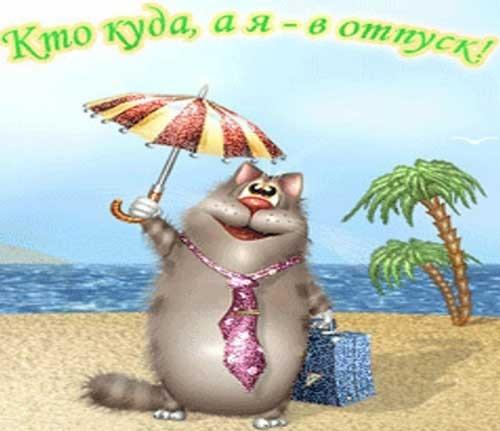 Картинки смешные в отпуске (6)