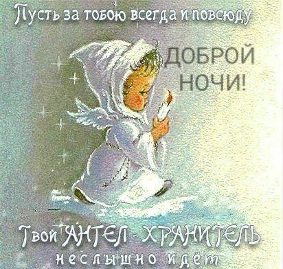 Милые открытки спокойной ночи ангел (10)