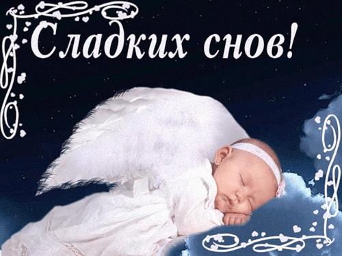 Милые открытки спокойной ночи ангел (11)