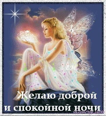 Милые открытки спокойной ночи ангел (12)