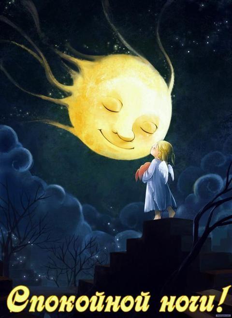Милые открытки спокойной ночи ангел (13)