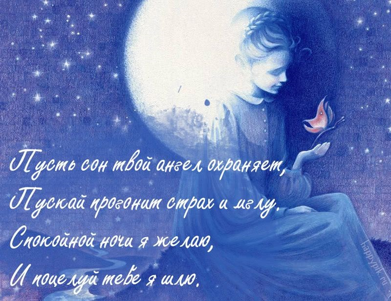 Милые открытки спокойной ночи ангел (14)