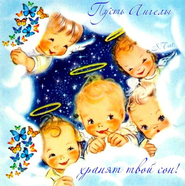 Милые открытки спокойной ночи ангел (15)