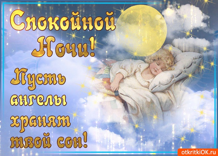 Милые открытки спокойной ночи ангел (16)