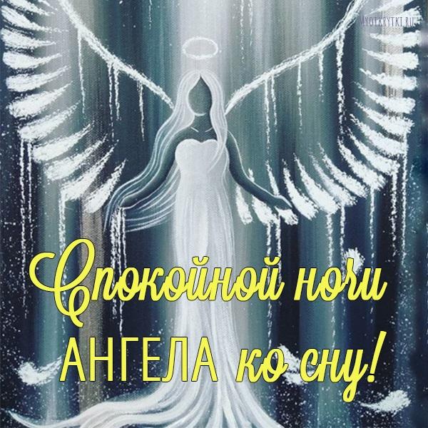 Милые открытки спокойной ночи ангел (17)