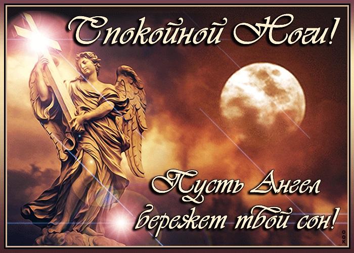Милые открытки спокойной ночи ангел (18)