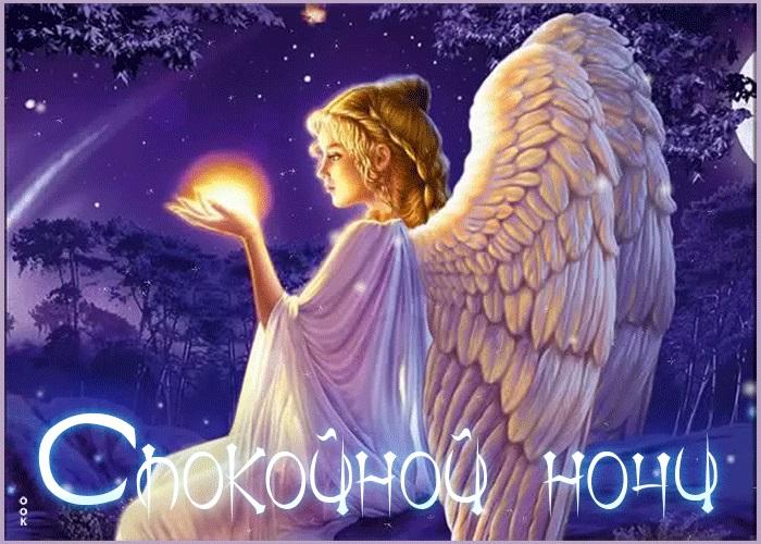 Милые открытки спокойной ночи ангел (19)