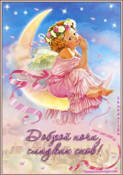 Милые открытки спокойной ночи ангел (2)