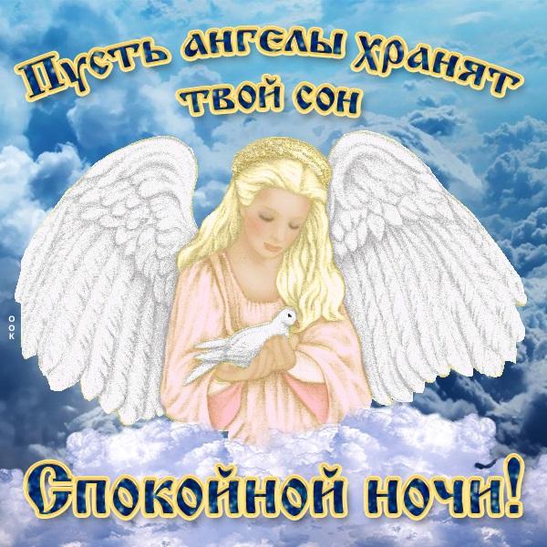 Милые открытки спокойной ночи ангел (20)