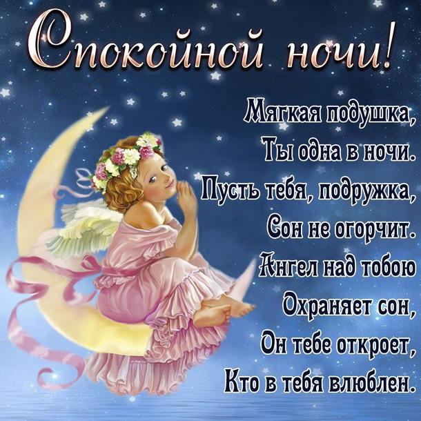Милые открытки спокойной ночи ангел (21)