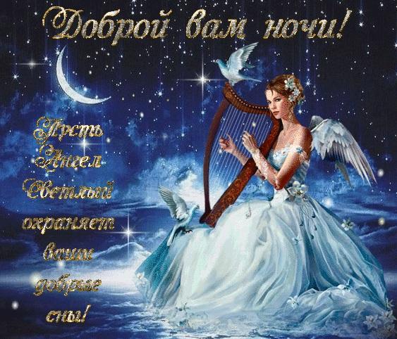 Милые открытки спокойной ночи ангел (22)