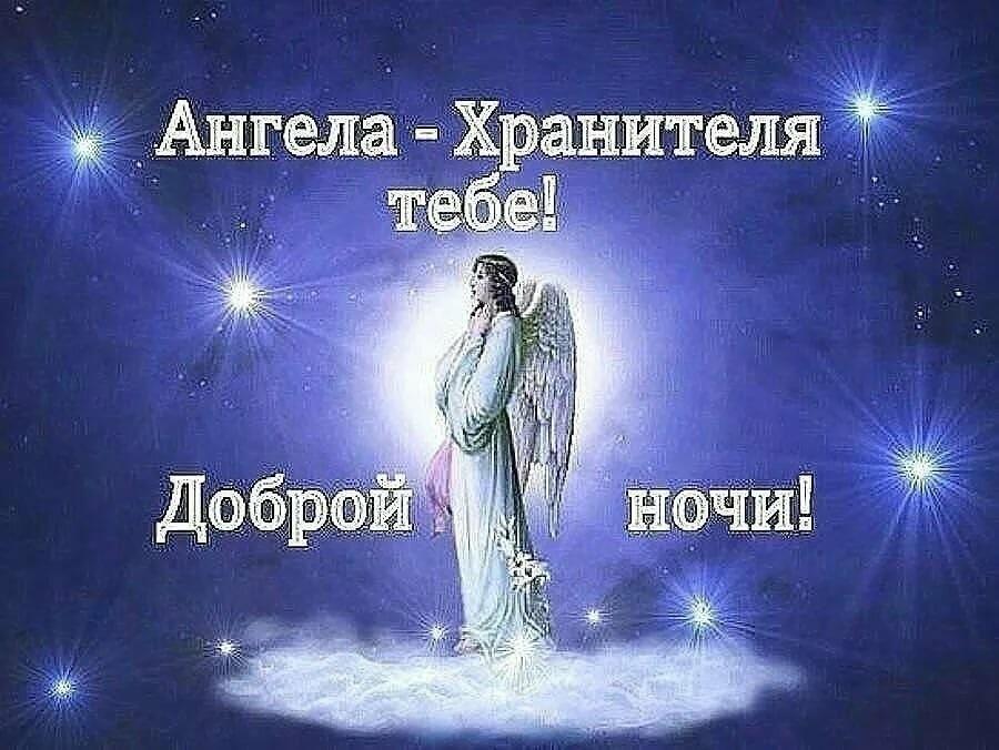 Милые открытки спокойной ночи ангел (24)
