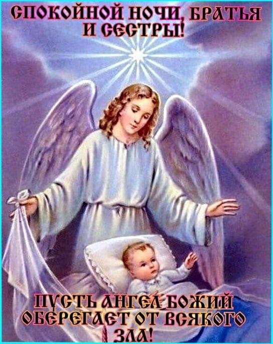 Милые открытки спокойной ночи ангел (3)
