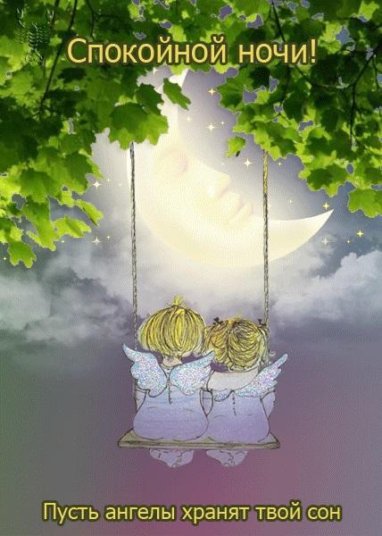 Милые открытки спокойной ночи ангел (4)