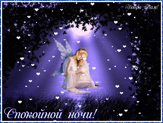 Милые открытки спокойной ночи ангел (5)