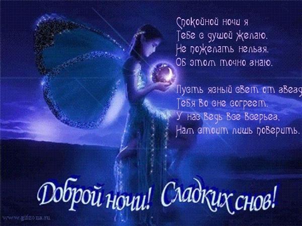 Милые открытки спокойной ночи ангел (7)