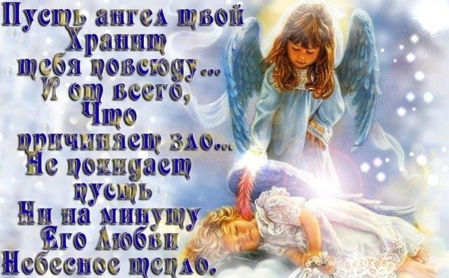 Милые открытки спокойной ночи ангел (8)