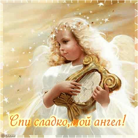 Милые открытки спокойной ночи ангел (9)