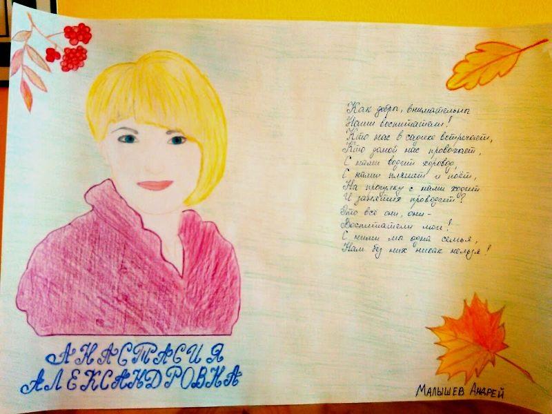 Мой любимый воспитатель, рисунки на эту тему (15)