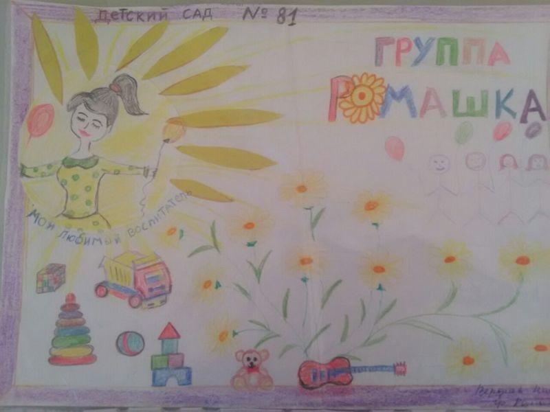 Мой любимый воспитатель, рисунки на эту тему (5)