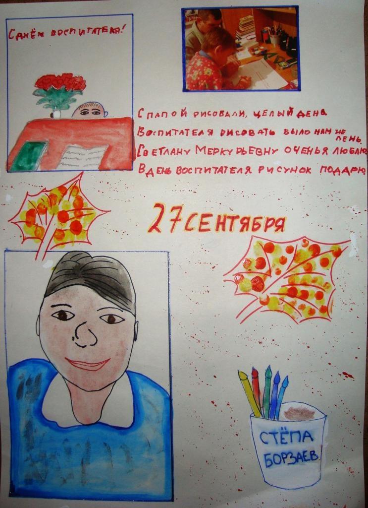 Мой любимый воспитатель, рисунки на эту тему (8)