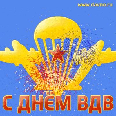 Новые картинки с днем рождения ВДВшнику (13)