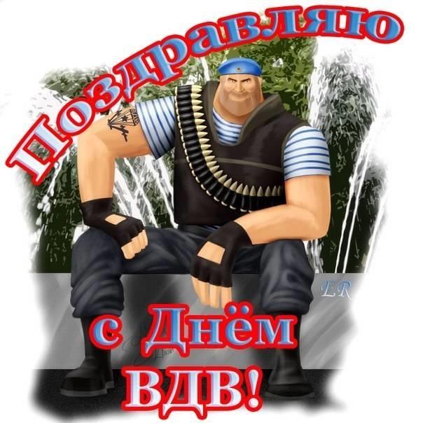 Новые картинки с днем рождения ВДВшнику (9)
