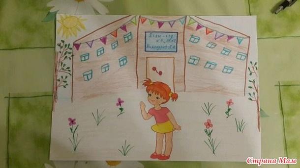 Рисование наш любимый детский сад (19)