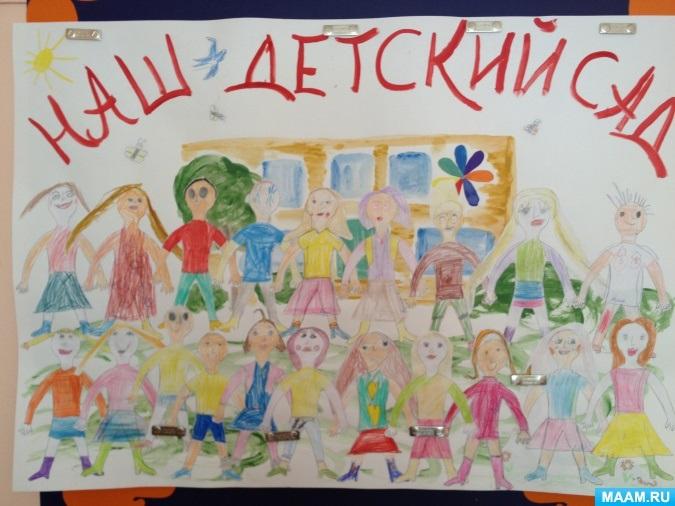 Рисование наш любимый детский сад (2)