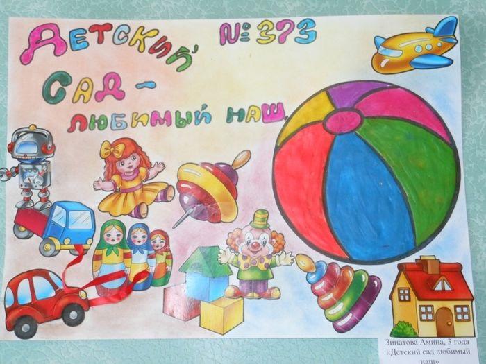 Рисование наш любимый детский сад (6)