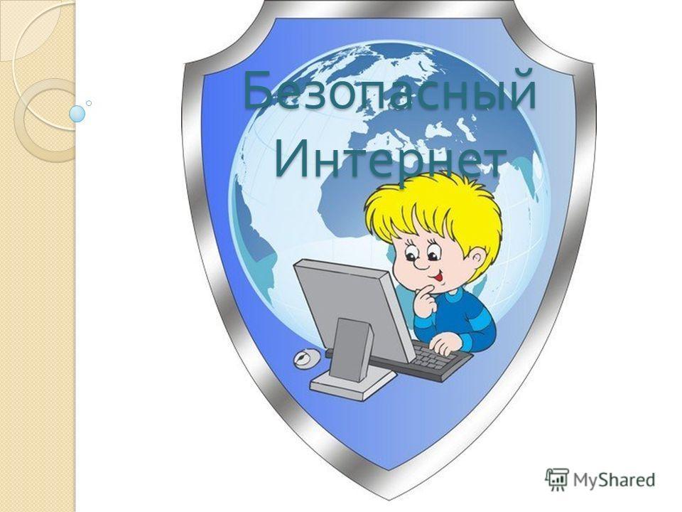 Рисунки на тему безопасный интернет (11)